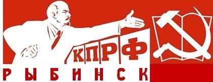 КПРФ Рыбинск