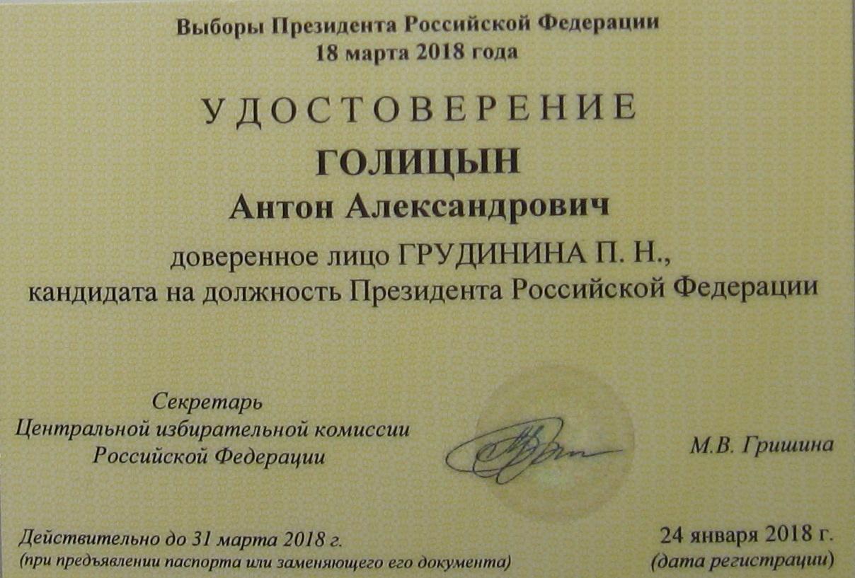 Антон Голицын стал доверенным лицом кандидата в президенты РФ П. Н. Грудинина