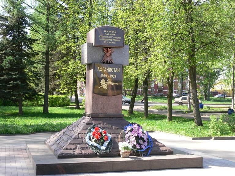 В Рыбинске отметили День воинов-интернационалистов