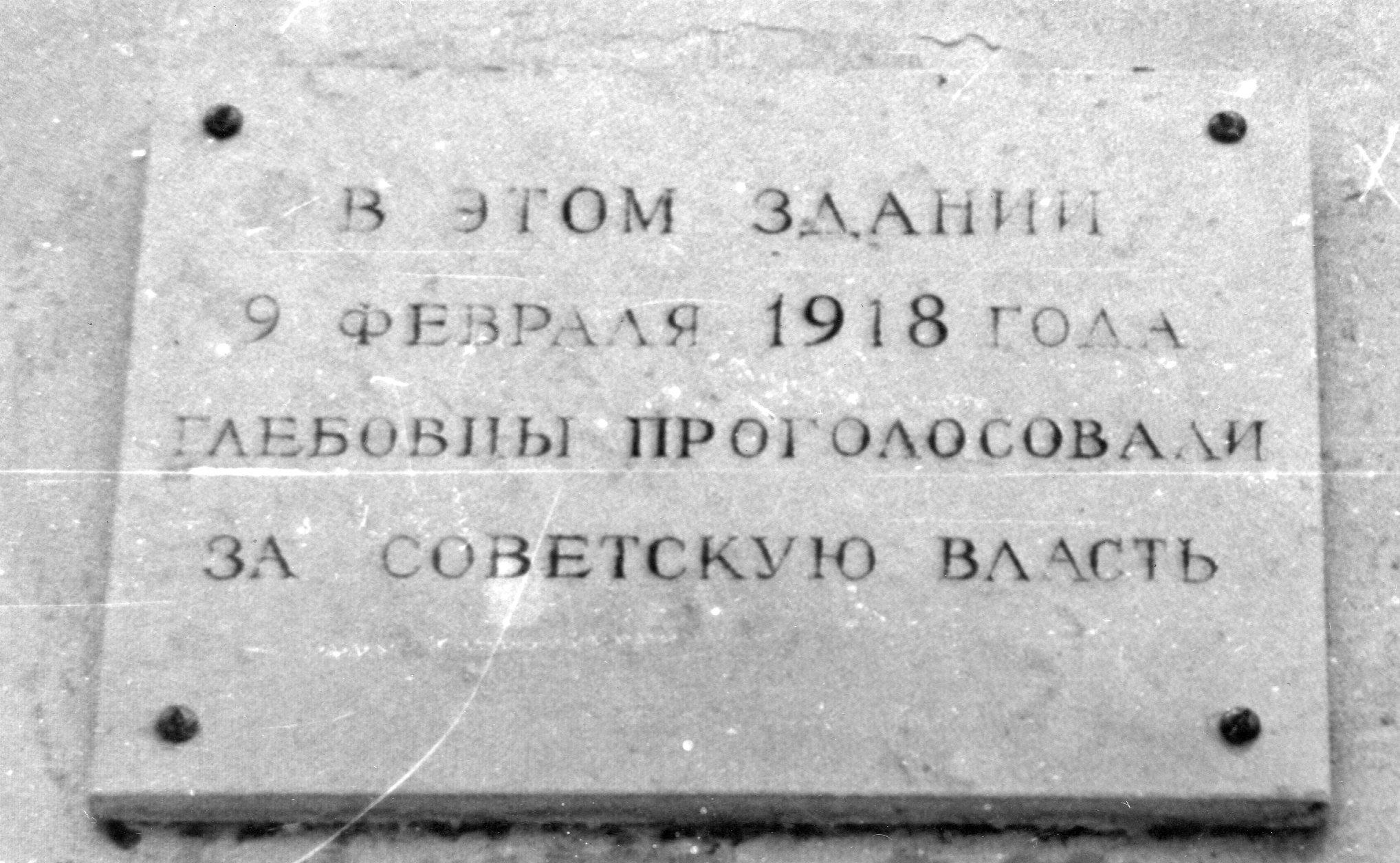 9 февраля 1918 года в Глебове проголосовали за Советскую власть