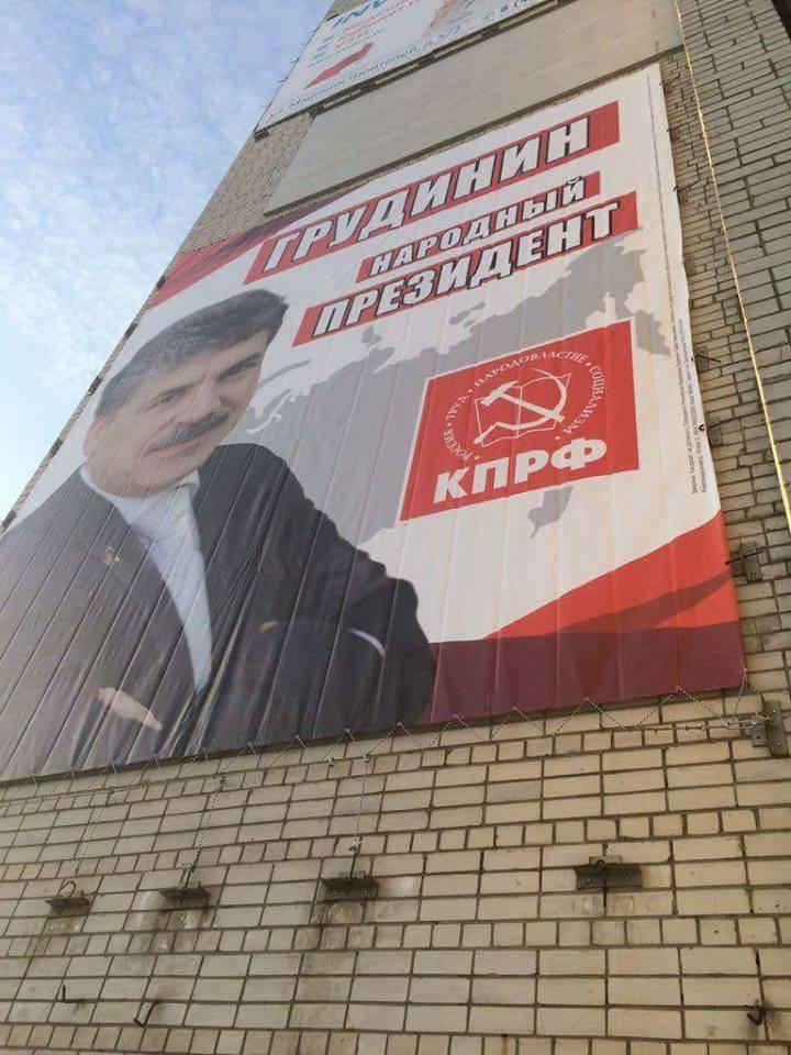 Павел Грудинин — народный президент