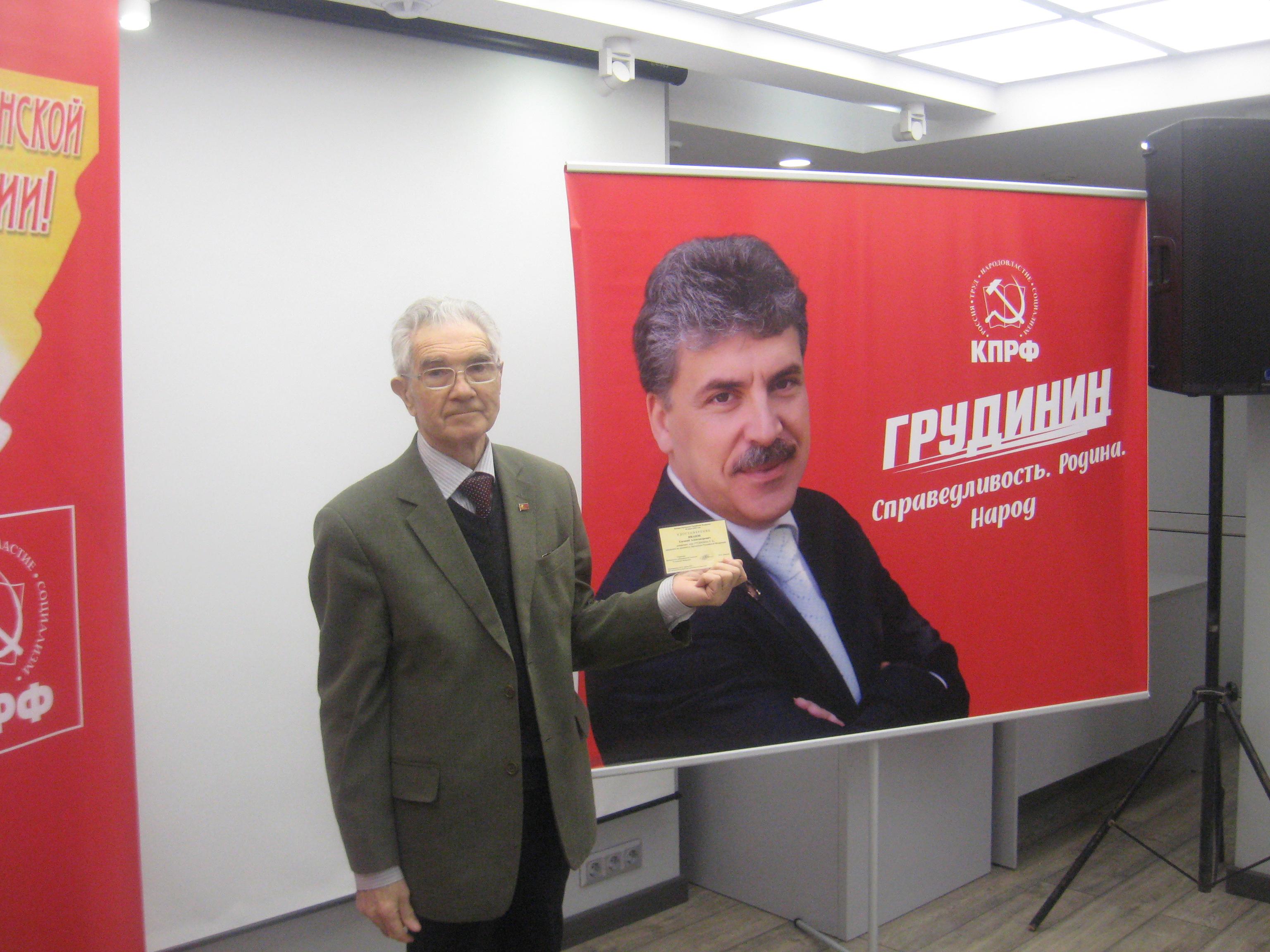 Евгений Александрович Иванов — доверенное лицо Павла Грудинина в Рыбинске