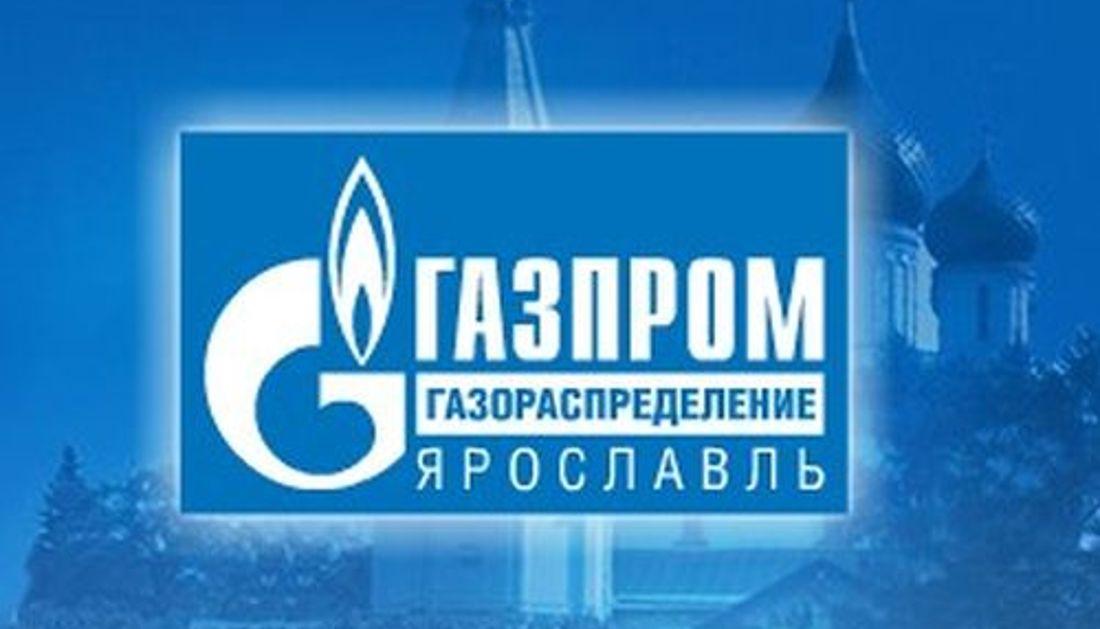 АО «Газпром газораспределение Ярославль» оштрафовано на 50 тысяч рублей