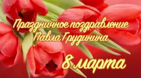 Грудинин 8 марта