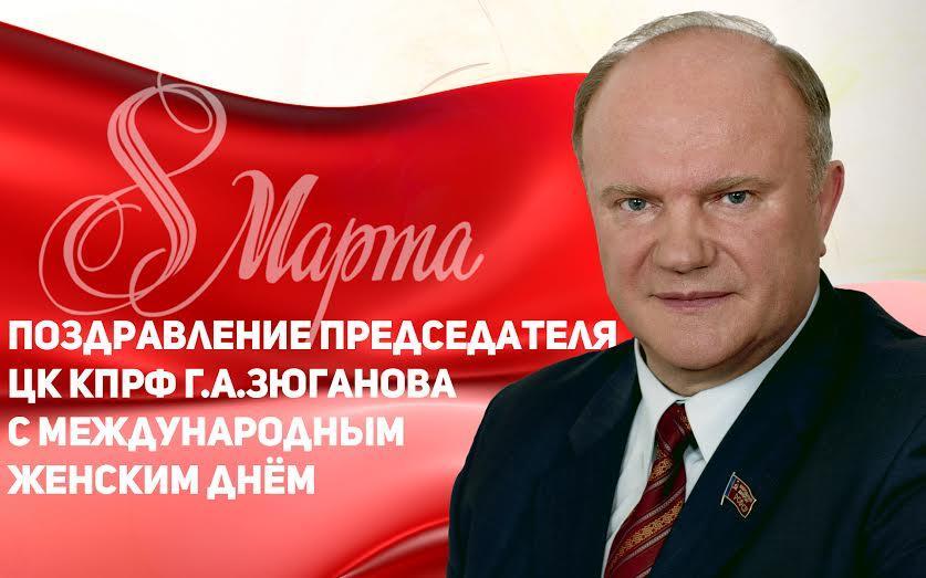 Г.А. Зюганов поздравляет женщин с 8 марта