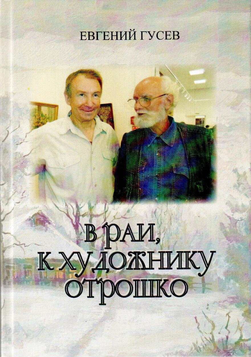 Художник Отрошко