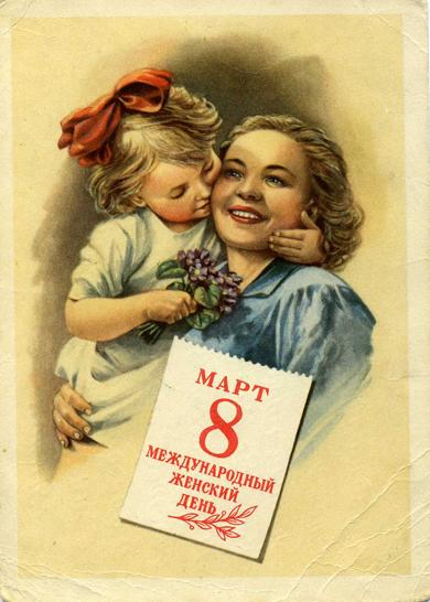 Женщины! Когда власть капиталистов поздравляет вас с днем Восьмого марта – вспомните, что у вас отнял капитализм!