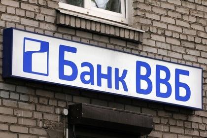 Банк ВВБ лишился лицензии