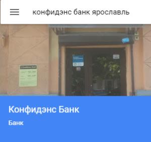 Конфидэнс Банк