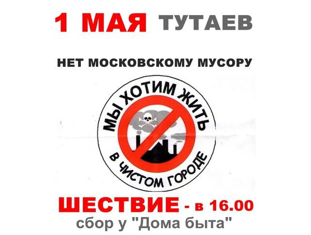 Администрация Тутаевского района требует изменить место или время проведения антимусорного шествия и митинга