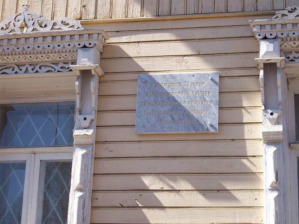 Как в июне 1917 года была восстановлена Рыбинская большевистская организация