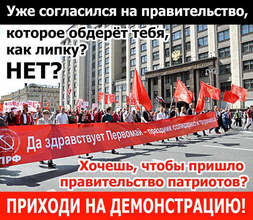 Все на Первомайскую демонстрацию!