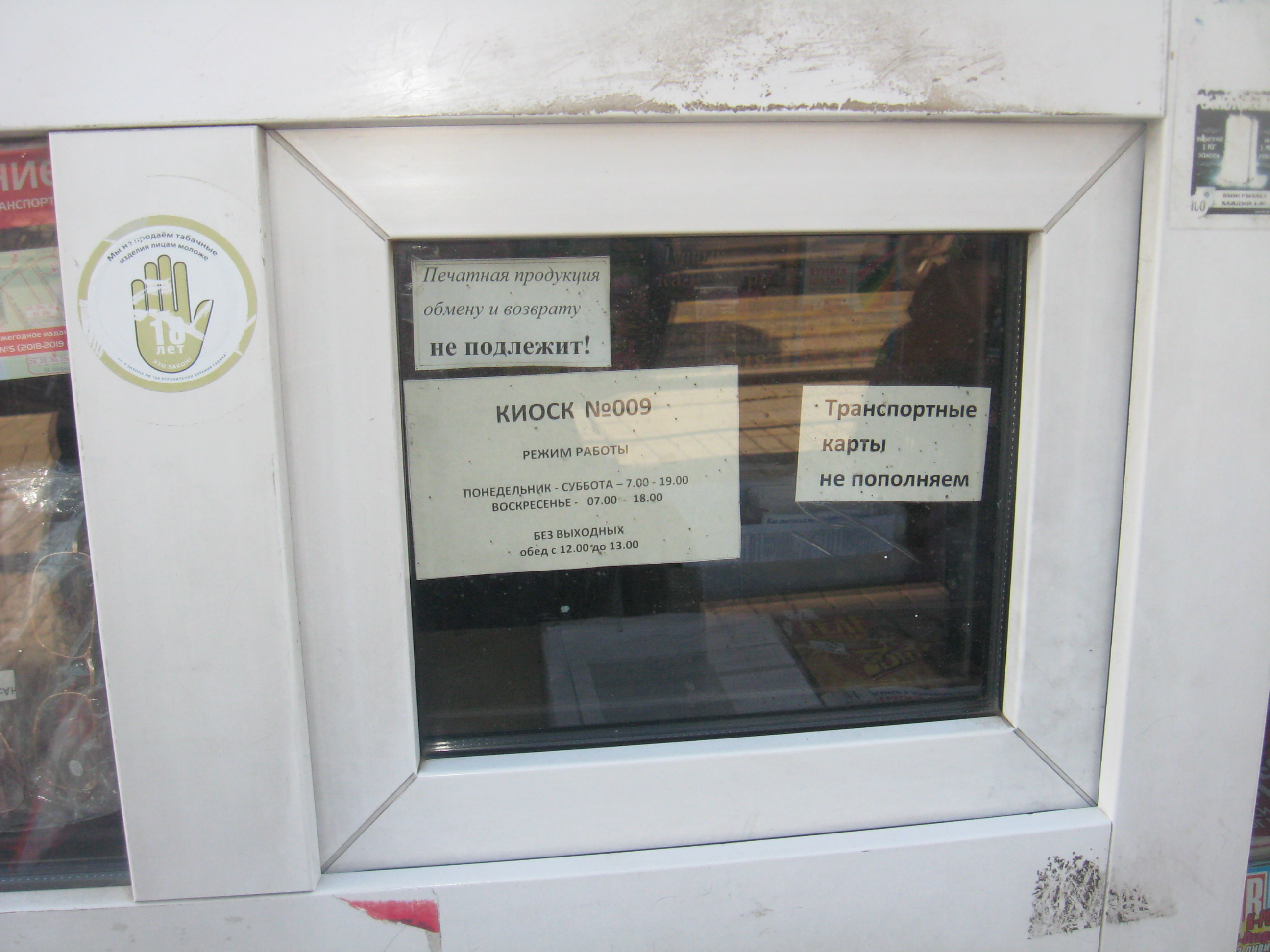 В киосках «Роспечать» не пополняют транспортные карты