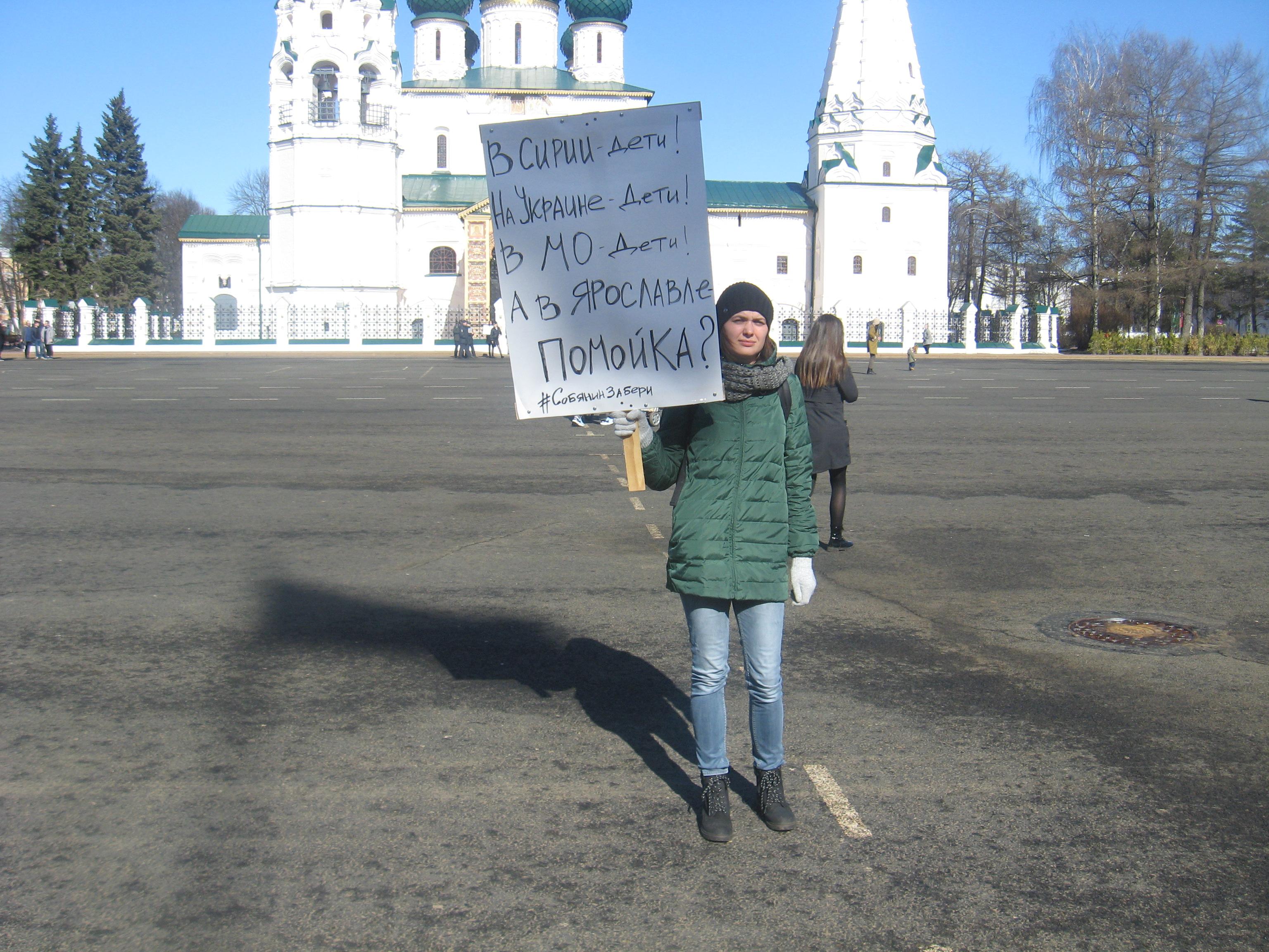 Ярославль — не помойка!