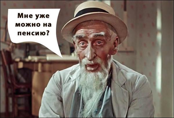 Силуанов и Голикова уже спорят, насколько повысить пенсионный возраст