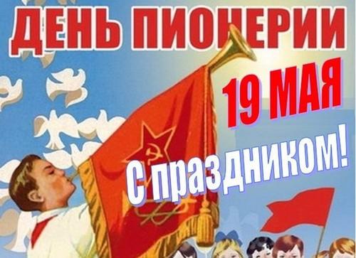 19 мая — День Пионерии