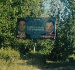 Партия власти прячет своего кандидата