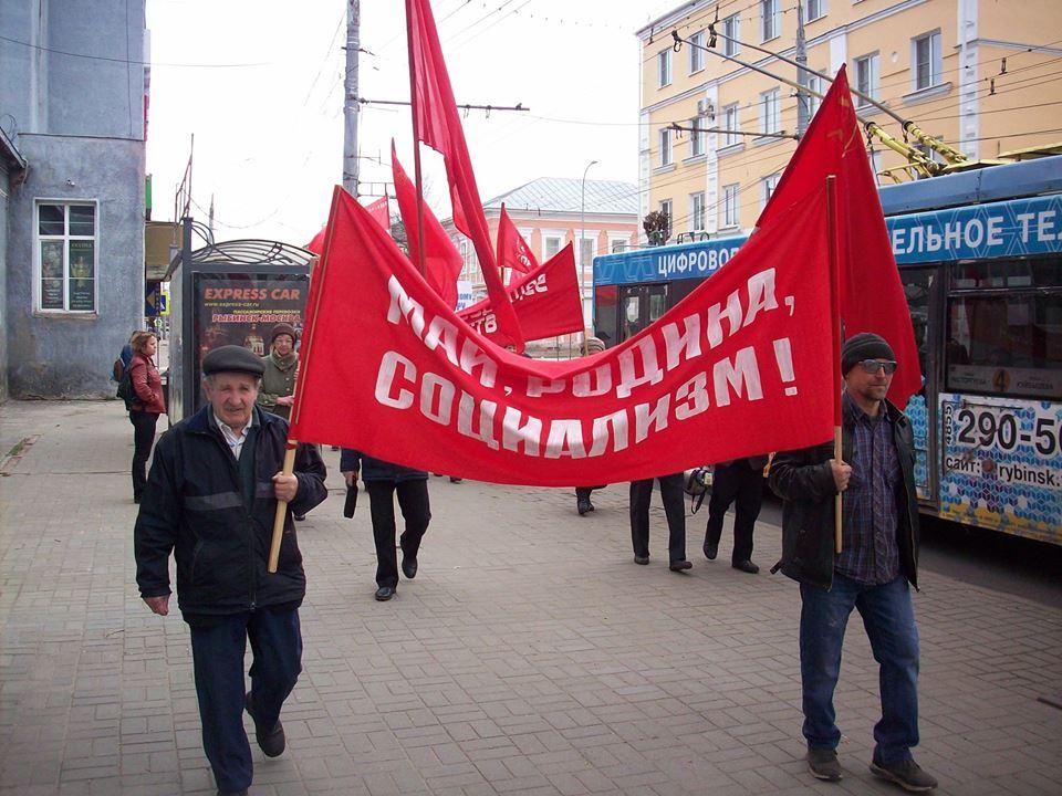 Первомайское шествие и митинг рыбинских коммунистов