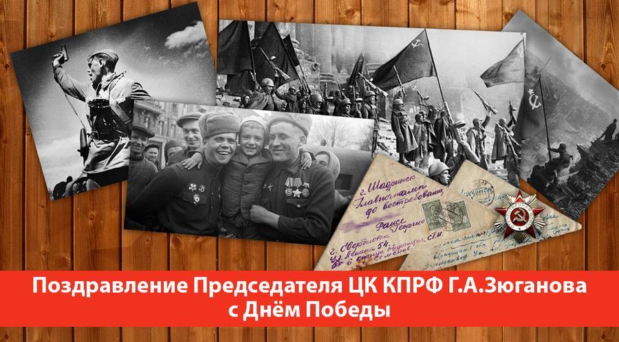 Поздравление Председателя ЦК КПРФ Г.А. Зюганова с Днём Победы