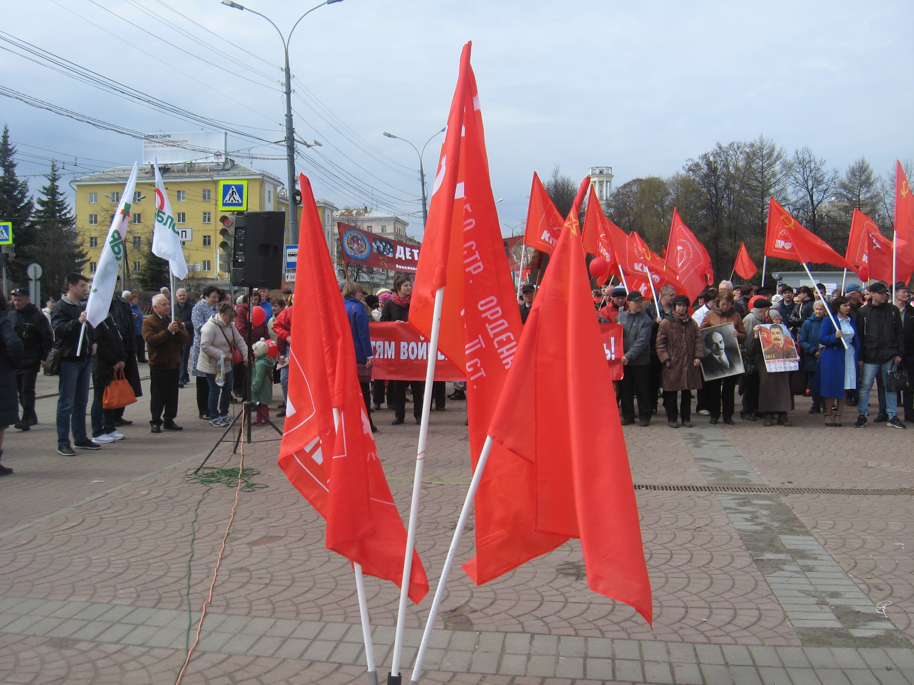 Резолюция митинга жителей города Ярославля и области, посвященного  Дню международной солидарности трудящихся – 1 мая