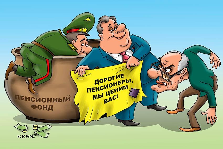 Призывы и лозунги ЦК КПРФ к всероссийским акциям массовых протестов против пенсионной реформы правительства
