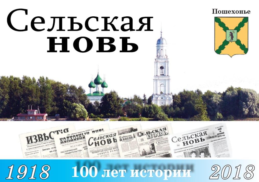 Газетам исполнилось 100 лет