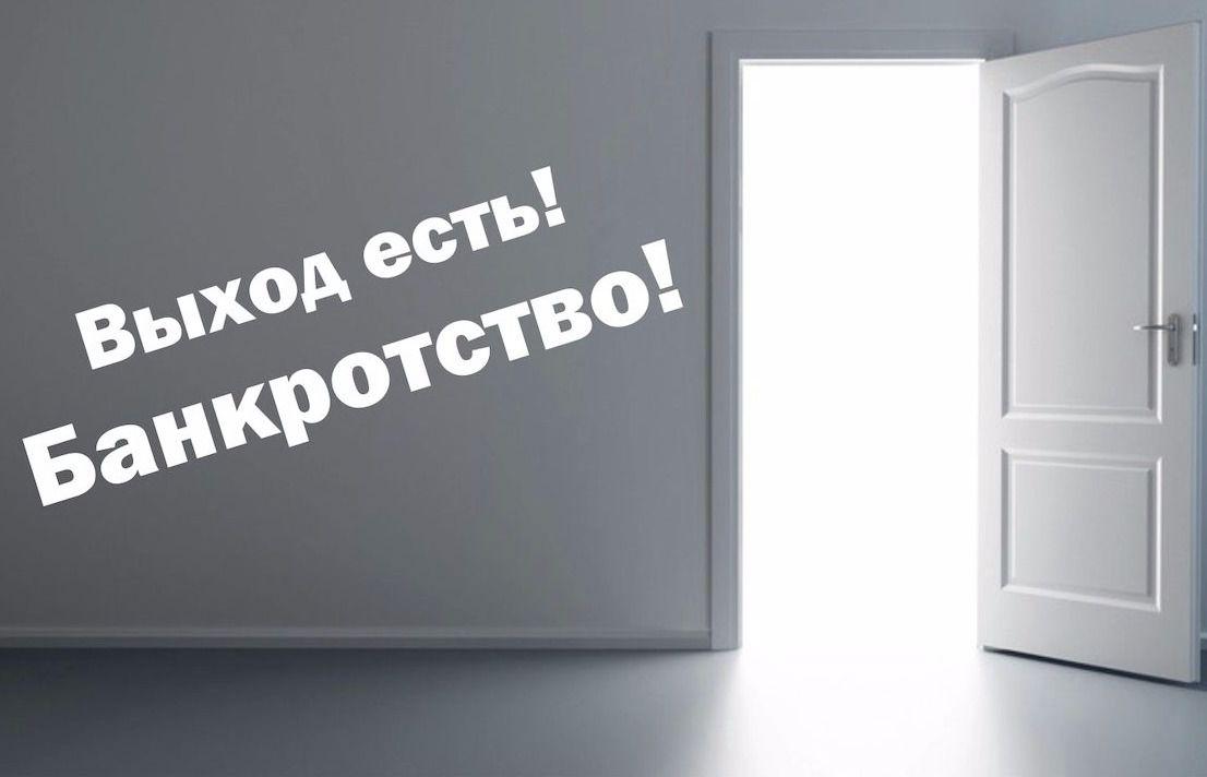 В Рыбинске одна из крупнейших управляющих компаний пытается самообанкротиться