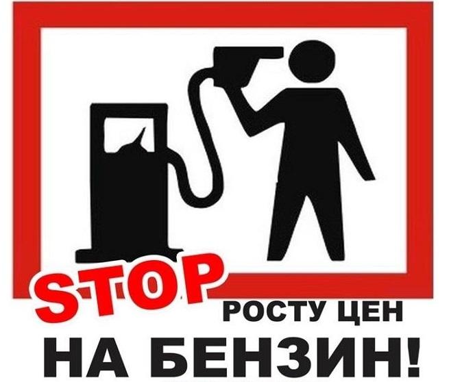 STOP росту цен на бензин!