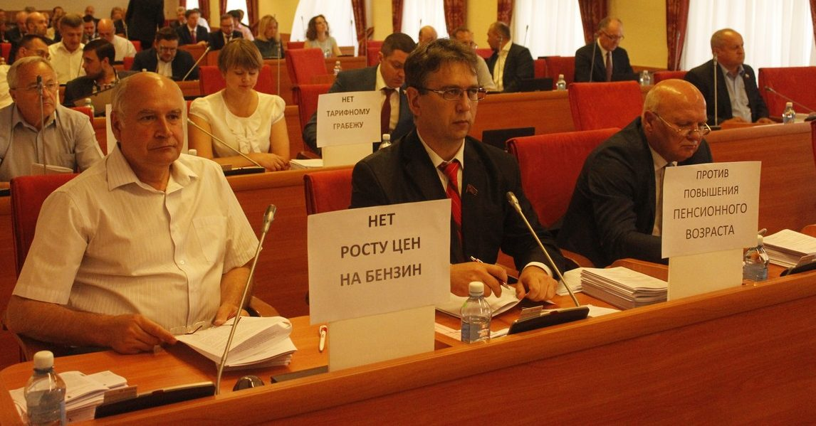 Депутаты-коммунисты протестуют против антинародного курса власти