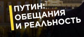Путин_и_обещания