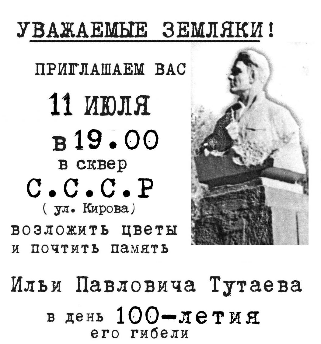 Цветы к памятнику Илье Тутаеву