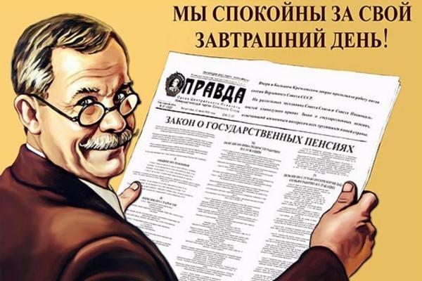 В СССР пенсионеры уходили на заслуженный отдых