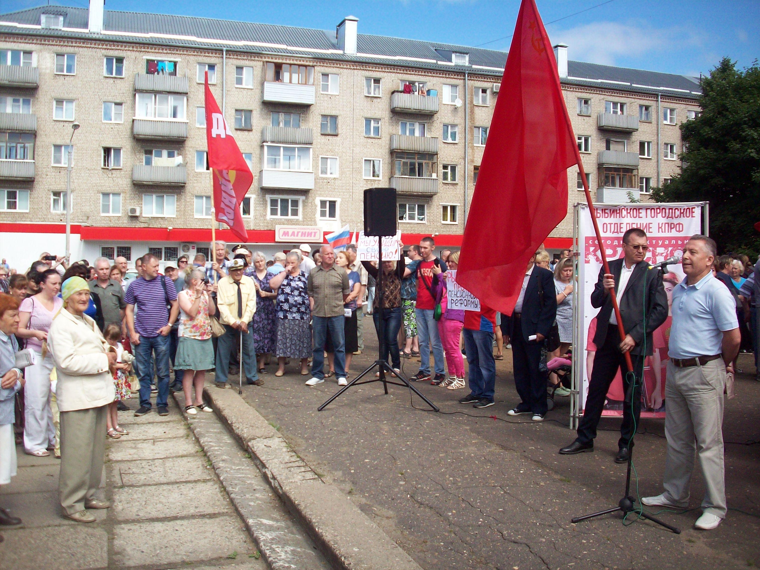 Митинг в Рыбинске (видео)