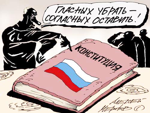 Конституцию нарушает… власть
