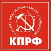 Кандидаты КПРФ по партийному списку в областную думу