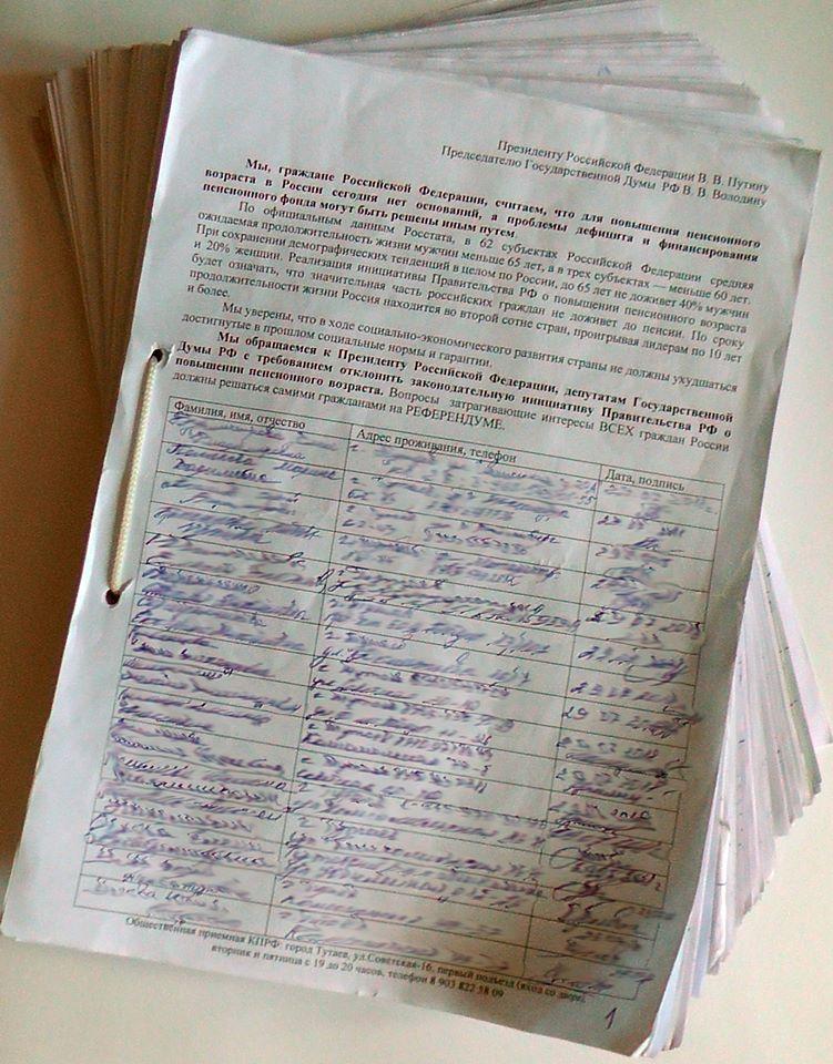 Тутаевцы отправили обращение В. В. Путину и В. В. Володину