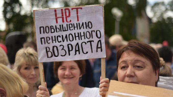 Перед парламентскими слушаниями КПРФ выразит протест против пенсионной реформы