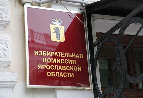 Избиратель, который будет находиться вне места своего жительства, но в пределах Ярославской области, может быть включен в список избирателей по месту своего нахождения