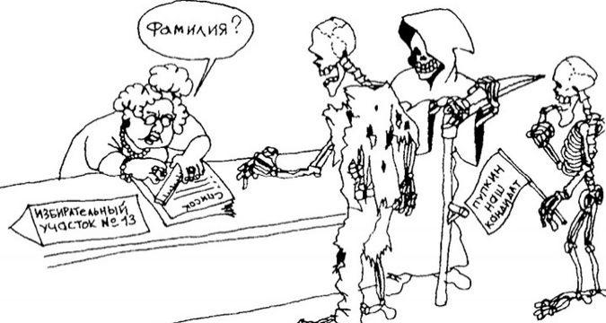 Мертвые не голосуют