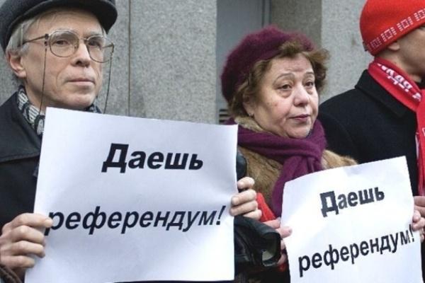 Россияне за проведение референдума по пенсионной реформе