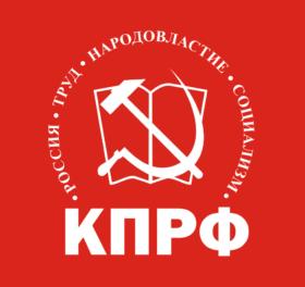 эмблема КПРФ
