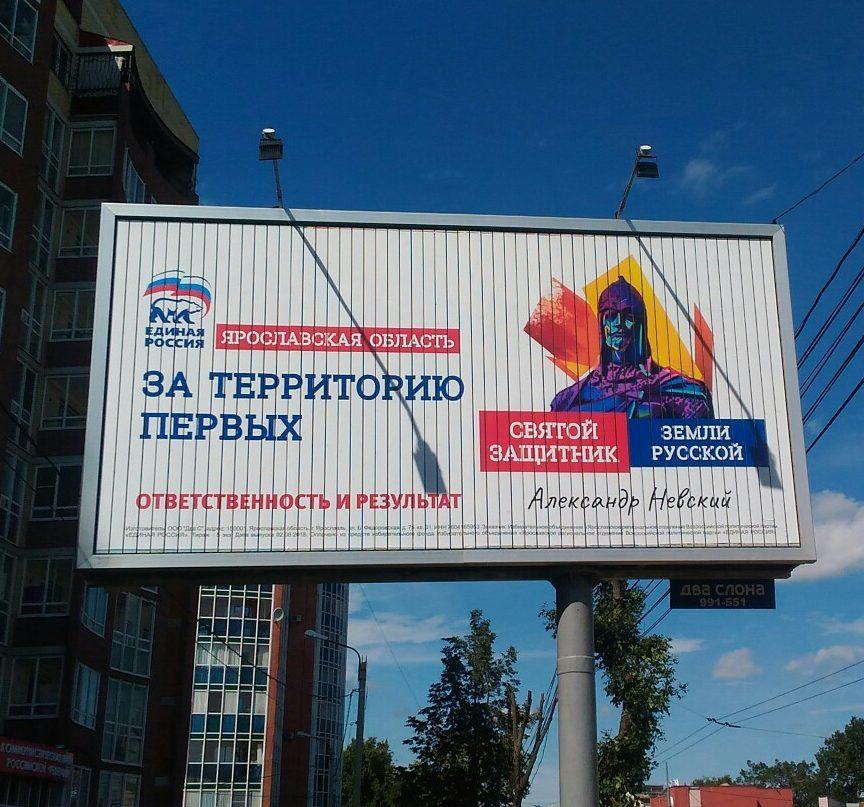 «Единая Россия» приписывает себе достижения тринадцатого века