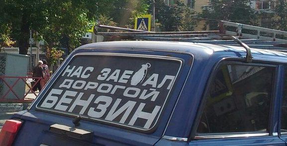 Ярославцы против роста цен на бензин