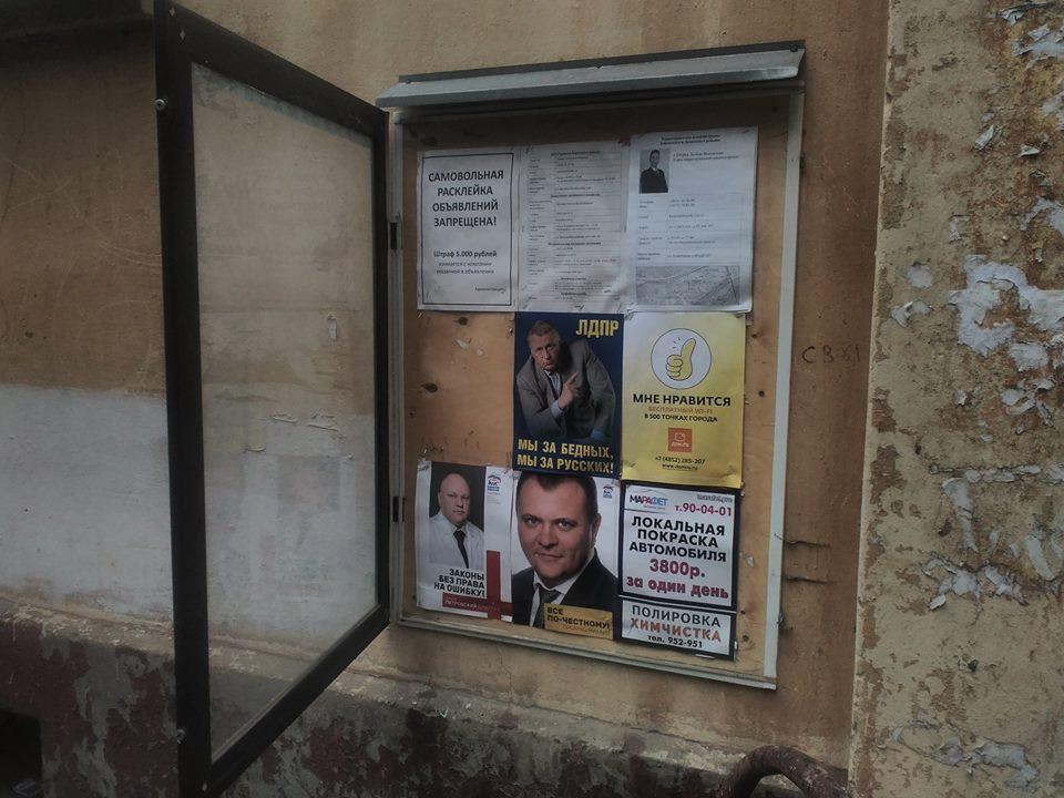 Уничтожена агитация КПРФ в Кировском районе
