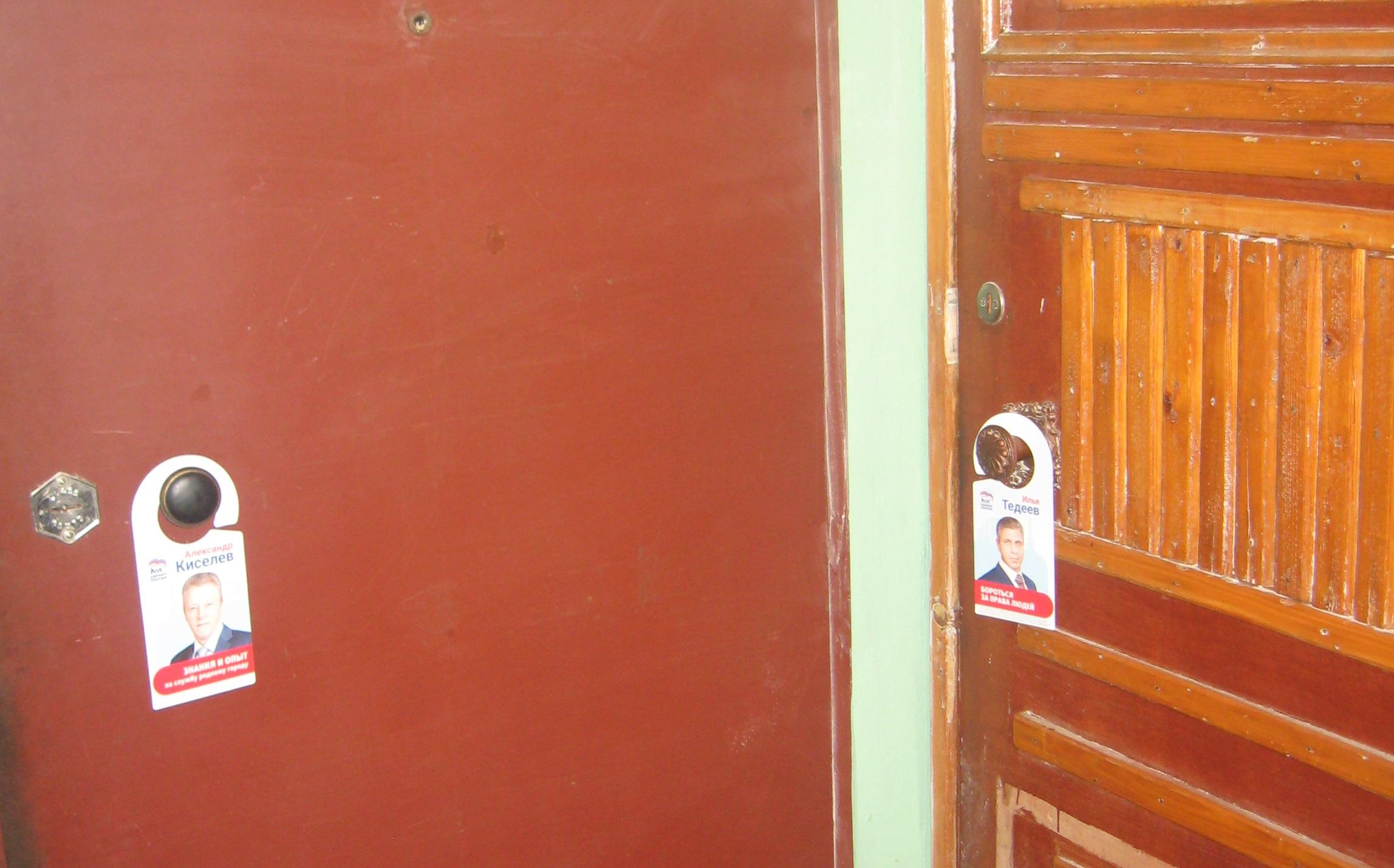 Кандидатов вешают на дверных ручках