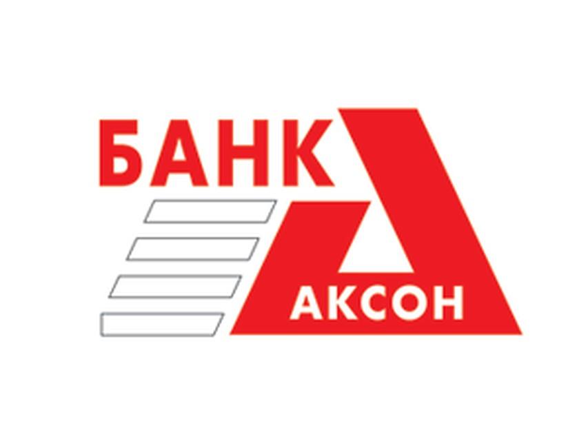 С 27 сентября начинаются выплаты страхового возмещения вкладчикам «Аксонбанка»
