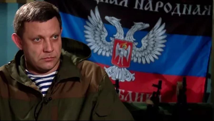 Помнить Александра Захарченко. Защищать Донбасс