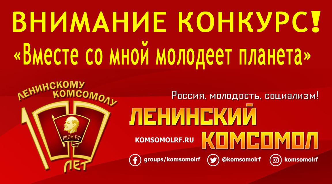 Положение о творческом Конкурсе среди школьников,   посвященном 100-летию Ленинского комсомола