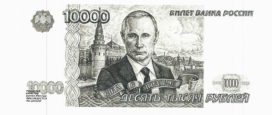 Центробанк отказался печатать рубли с Путиным