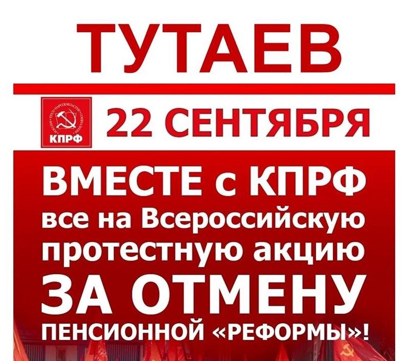 Райком КПРФ выражает благодарность жителям Тутаевского района